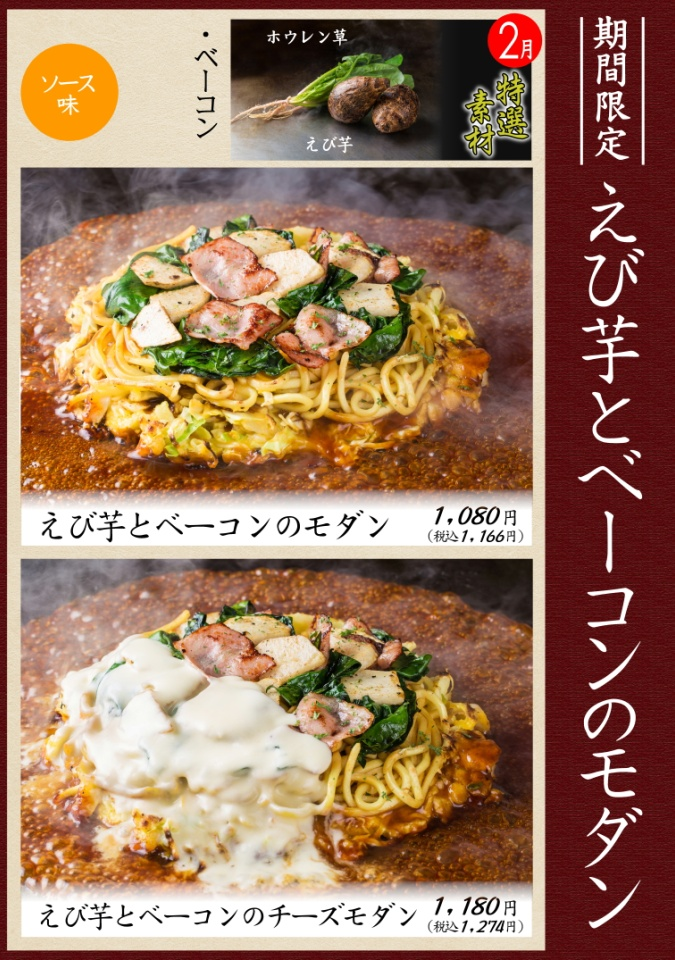 20160201えび芋とベーコンのモダン.jpg