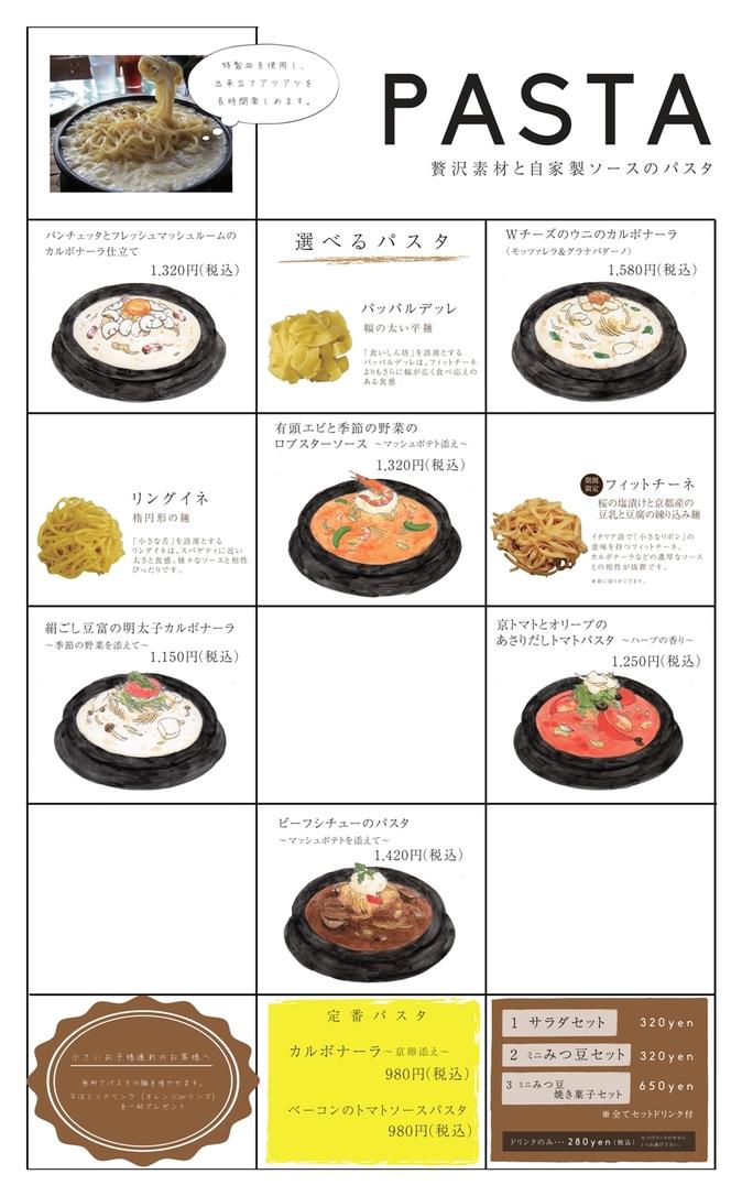 20150327パスタ ポスター発注用.jpg