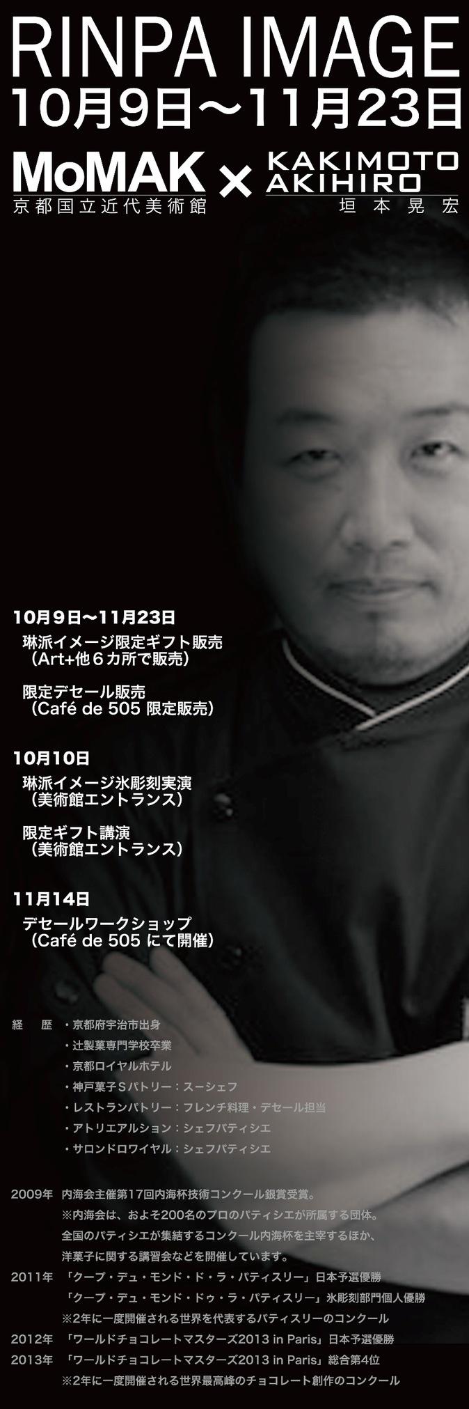 20151006京美琳派2.jpg