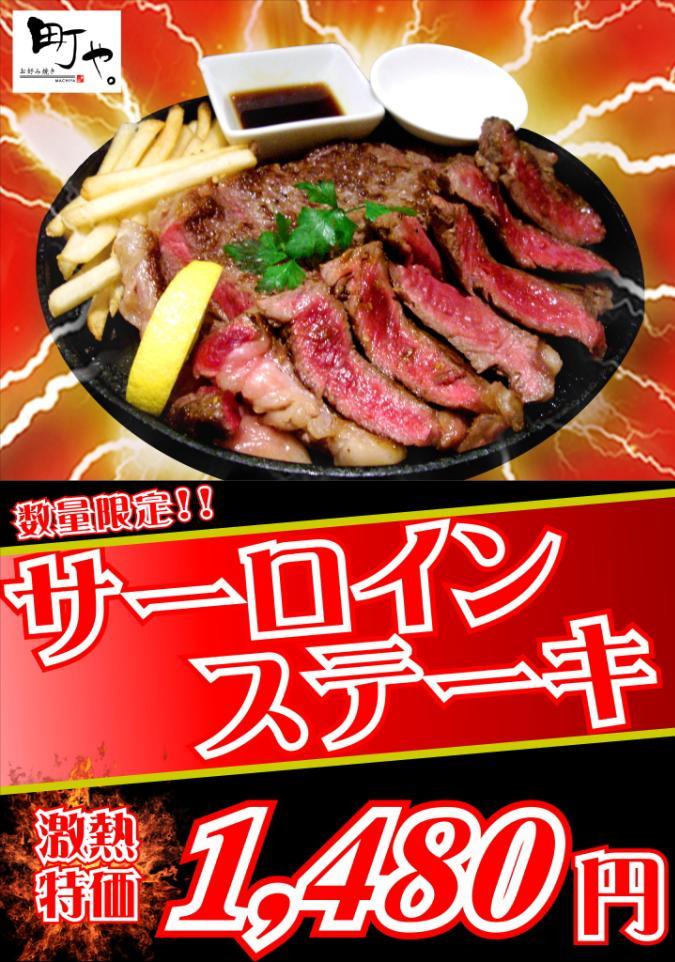 サーロイン1480円.JPG