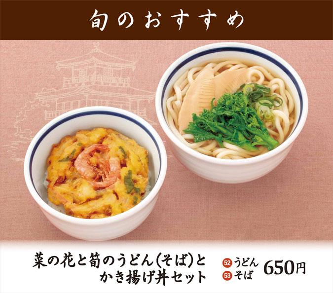 20120310 麺串 旬のおすすめ.jpg
