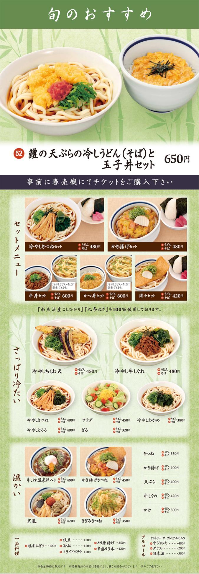 20120601 麺串 夏.jpg