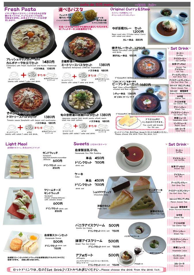 20120901 京美 秋メニュー.jpg