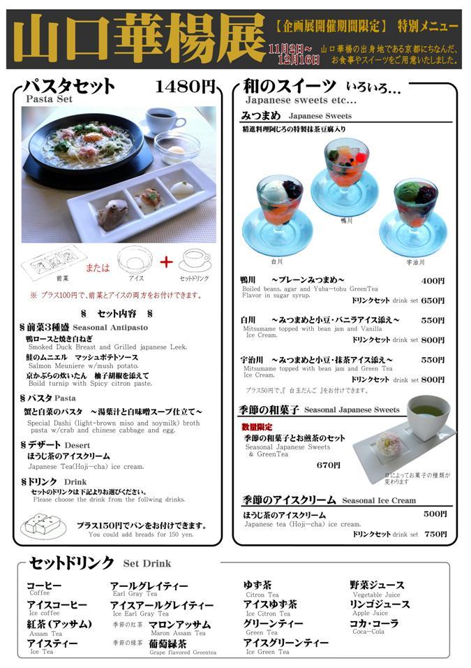20121102 京美 山口展.jpg