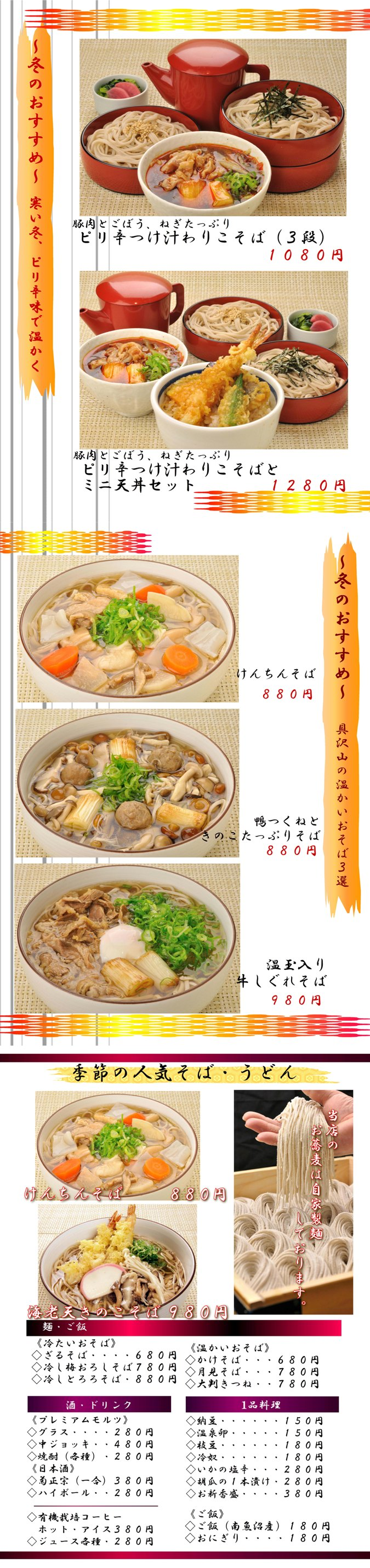 20121201 羽田冬.jpg