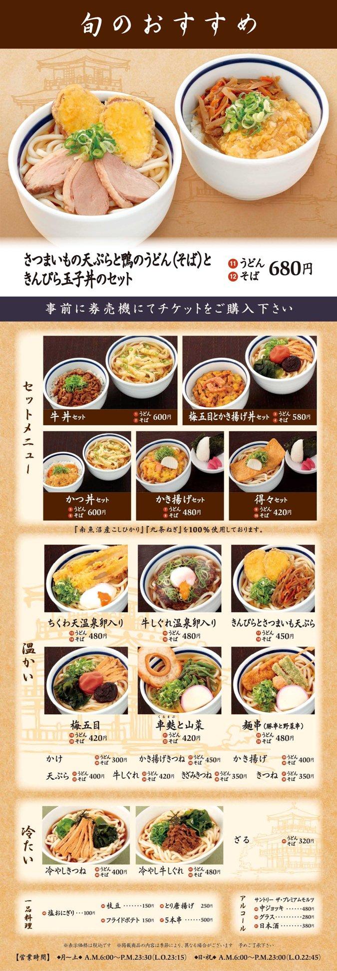 20121201 麺串 冬のおすすめ.jpg