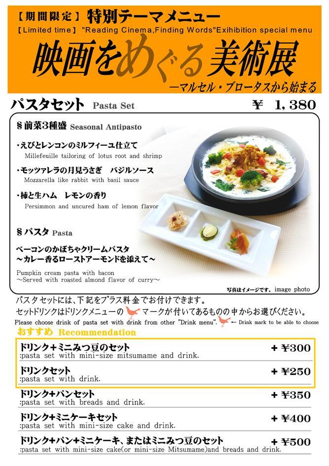 20130907 京美テーマメニュー.JPG
