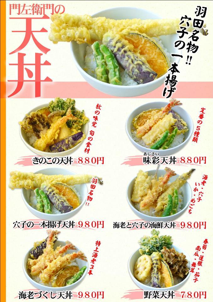 20130909 羽田天丼.jpg