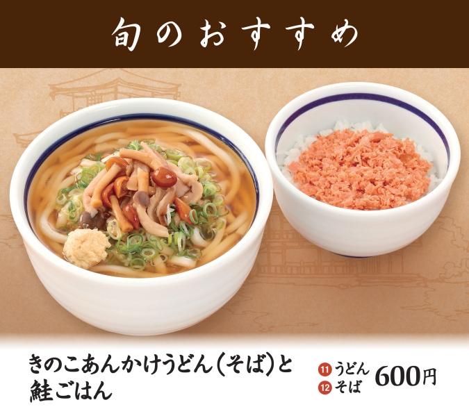 20131001 麺串 秋の新メニュー.jpg