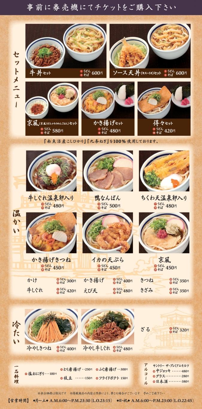 20131001 麺串 秋メニュー.jpg