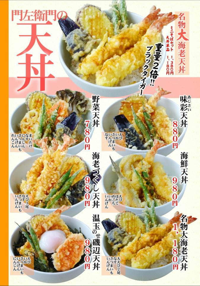 20131201 羽田 天丼単品(ポスター用).JPG