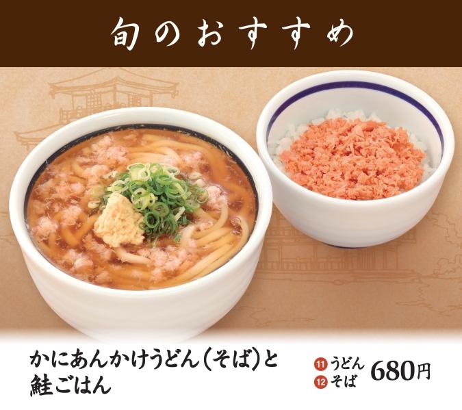 20131201 麺串 冬メニュー.jpg