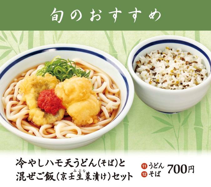20140501 麺串季節.jpg