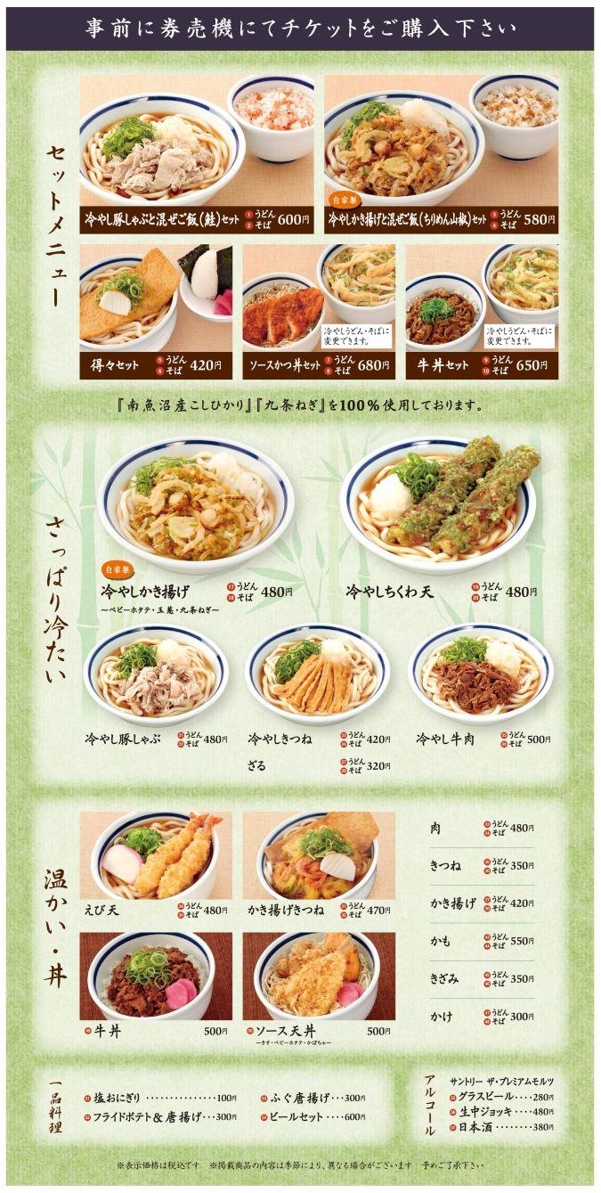 20140501麺串.jpg