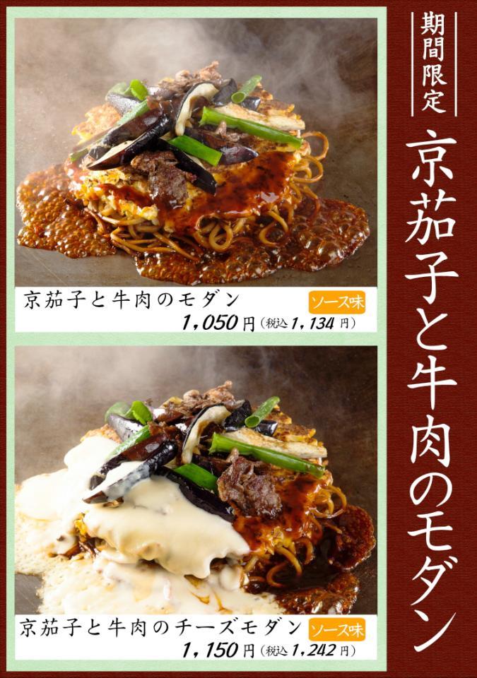 20140701京茄子と牛肉のモダン.JPG