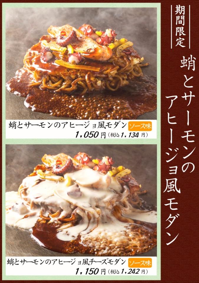 20140801蛸とサーモンのアヒージョ風モダン.JPG