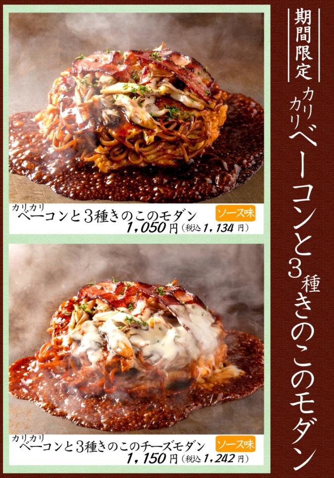20140901きのこモダン.JPG