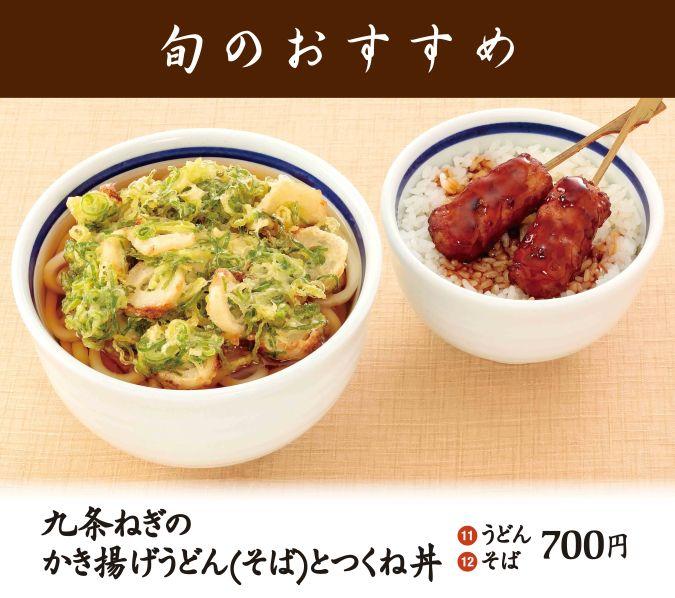 20141017麺串旬メニュー.jpg