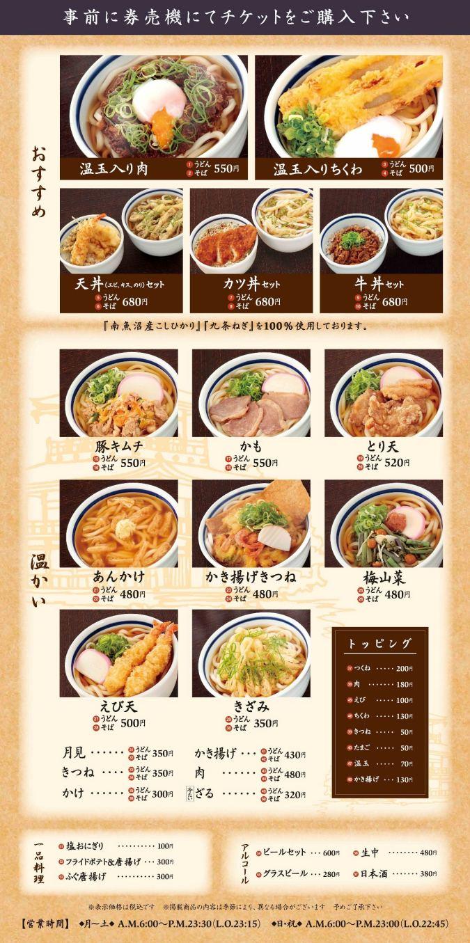 20141017麺串winter3.jpg