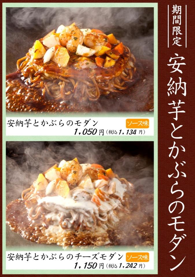 20141101安納芋とかぶらのモダン.JPG