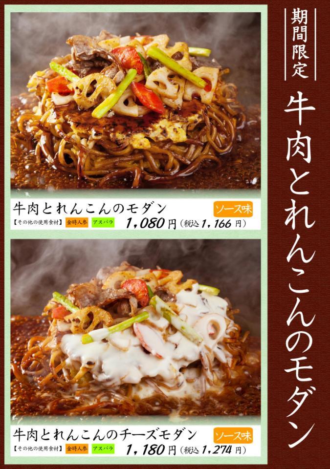 20141201牛肉とれんこんのモダン.JPG