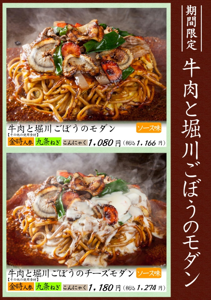 20150101牛肉と堀川ごぼうのモダン.JPG