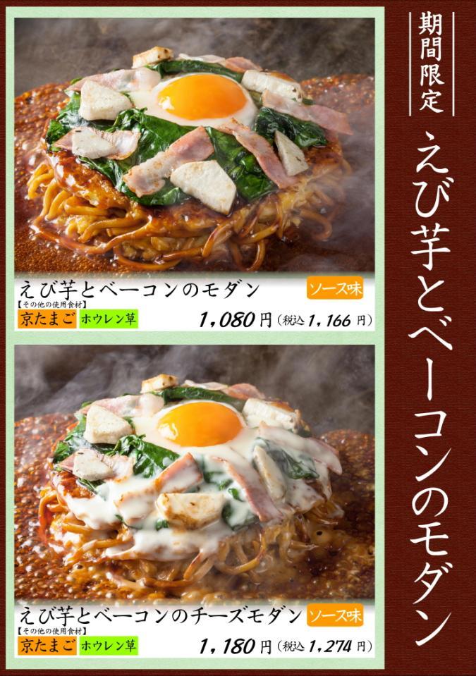 20150201えび芋とベーコンのモダン.JPG