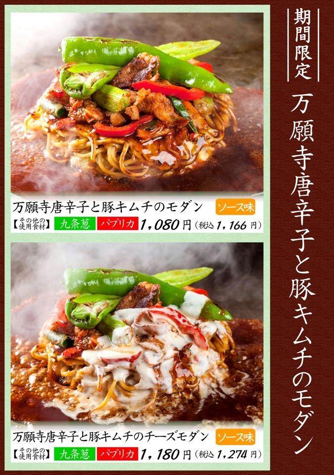 20150601万願寺唐辛子と豚キムチのモダン.JPG