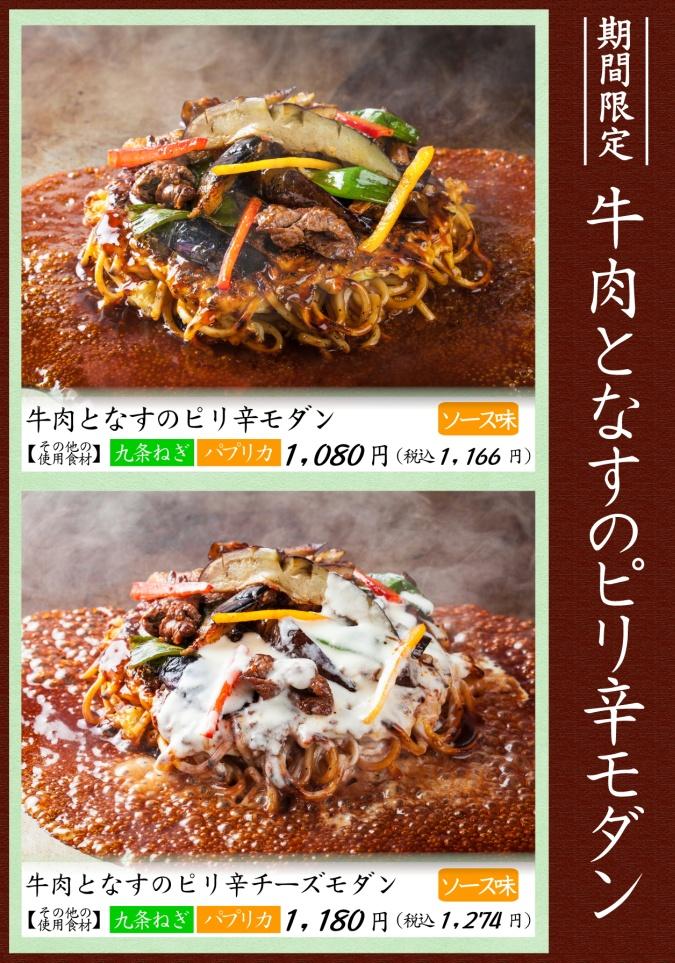20150701牛肉となすのピリ辛モダン.JPG