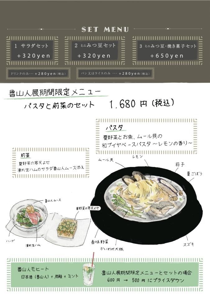 20150701魯山人展①.jpg