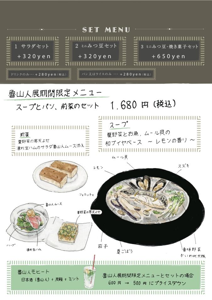 20150701魯山人展②.jpg