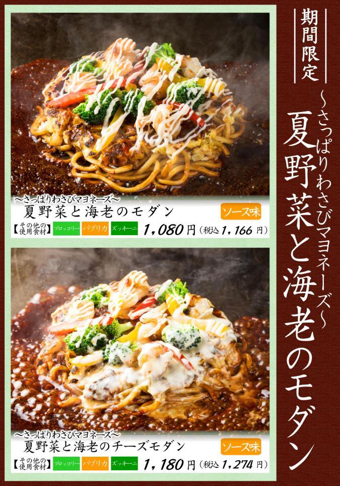 20150801わさびマヨ夏野菜と海老のモダン.jpg