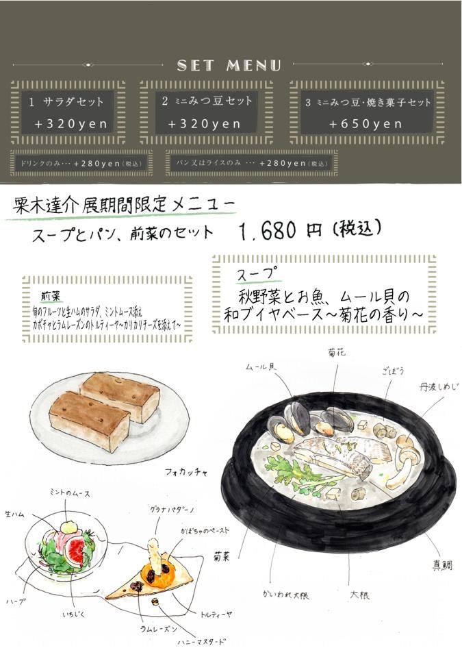 20150828栗木達介展スープ.JPEG