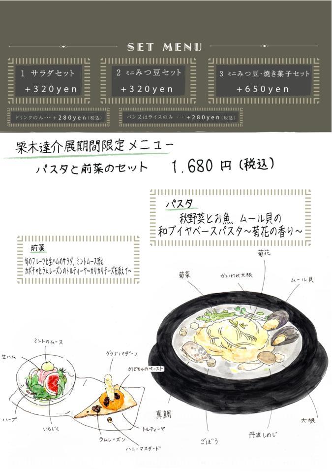 20150828栗木達介展パスタ.JPEG