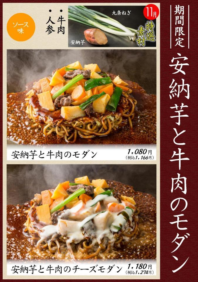 20151101安納芋と牛肉のモダン.JPG