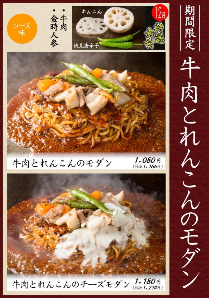 20151201牛肉とれんこんのモダン.JPG