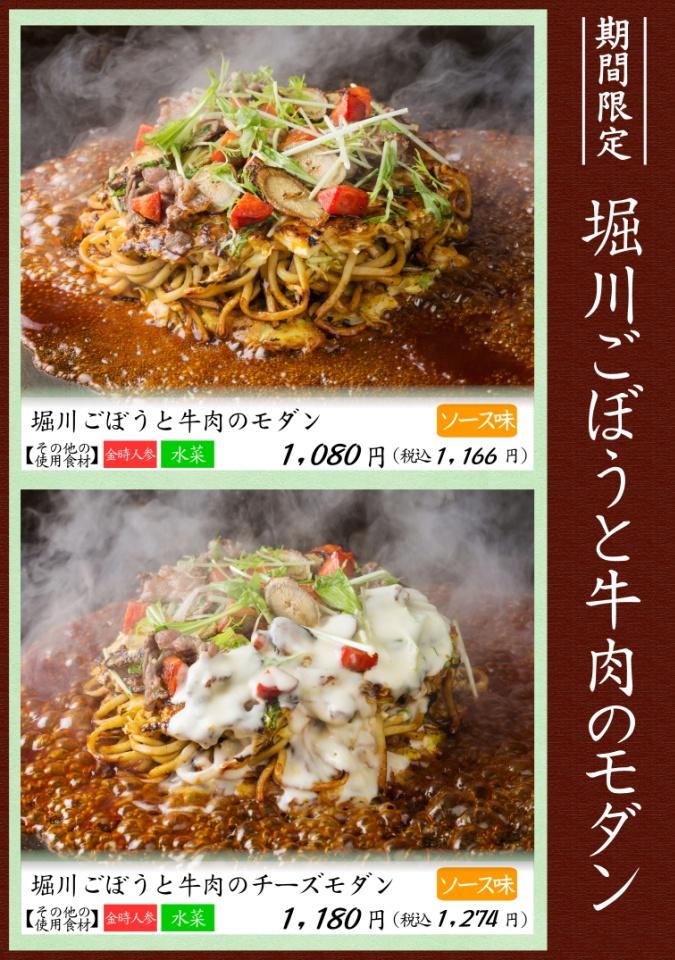 20160101堀川ごぼうと牛肉のモダン.JPG
