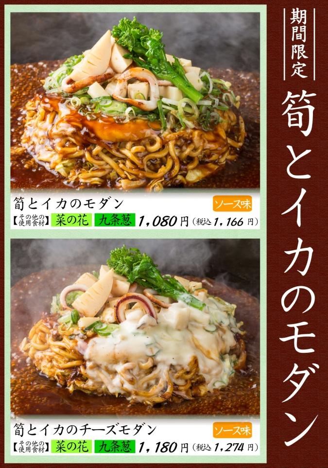 20160301菜の花とイカのモダン.JPG