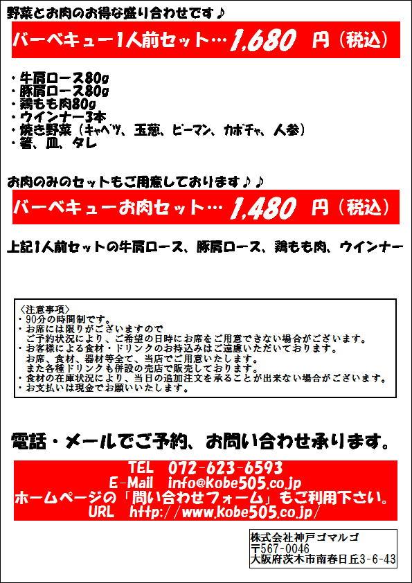 20160310 桜BBQ2.JPG