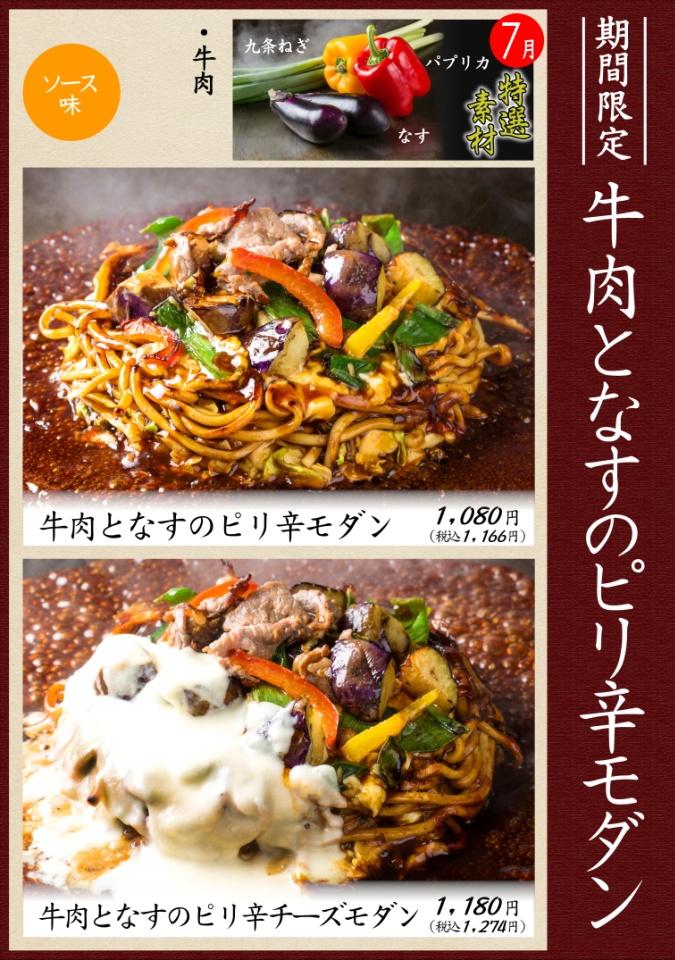20160701 牛肉となすのピリ辛モダン.JPG
