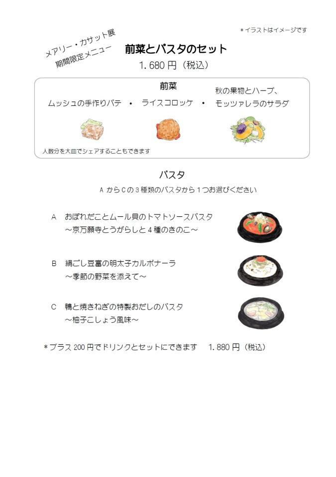 20161018メアリーカサット.jpg