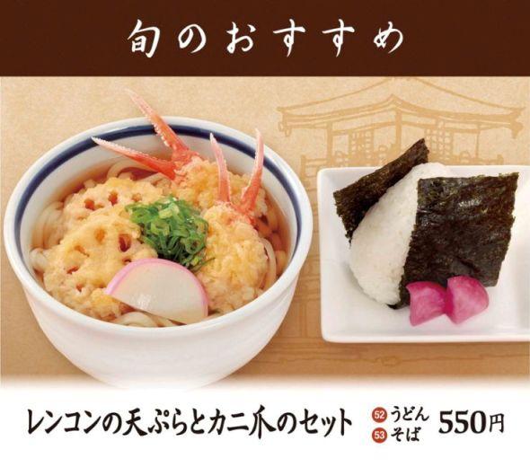 H23.12.01 串レンコンの天ぷらとカニ爪のセット.jpg