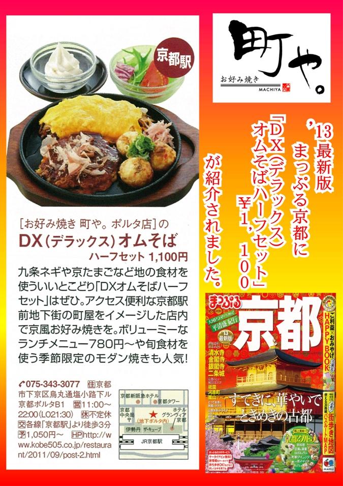 LMIGHTYEX-まっぷる京都に紹介されました.jpg
