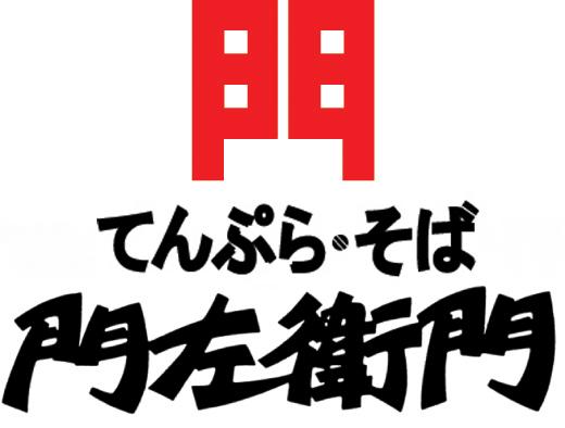 てんぷら・そば 門左衛門 ロゴ画像